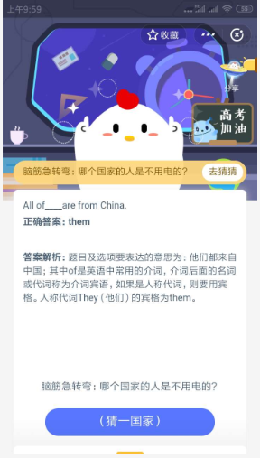 All of _are from china 1、their 2、them第1张-我爱代挂网